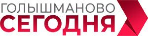 Голышманово СЕГОДНЯ